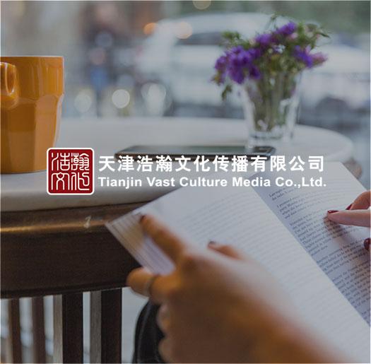 天津浩瀚文化传播有限公司_天津网站建设案例