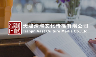 天津浩瀚文化传播公司官网_天津网站建设网页设计案例