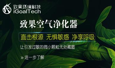 致果环境科技(天津)有限公司官网_天津网站建设网页设计案例